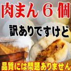 ホカホカ本格肉まん6個入 1個90g寒い時期の朝ご飯にどうぞ 訳ありだけど美味しい【業務用】