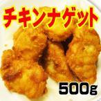 チキンナゲット500g(20個〜21個入) チキン ナゲット から揚げ 唐揚げ からあげ 冷凍食品 お弁当 お惣菜 フライ 業務用