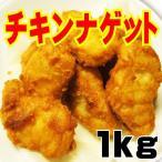 雅虎商城 - チキンナゲット1kg(40個〜42個入) チキン ナゲット から揚げ 唐揚げ からあげ 冷凍食品 お弁当 お惣菜 フライ 業務用