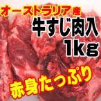 雅虎商城 - オーストラリア産牛すじ入 1Kg お肉たっぷり 煮込み・カレー用