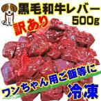 肝脏 - 黒毛和牛レバー500g入冷凍 ワンちゃん用ご飯など 訳あり 業務用 ペットフード キャットフード