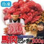 メキシコ産 馬肉モモ肉粗挽ミンチ肉500g 冷凍真空 生肉 ワンちゃん ペットフード ペット用
