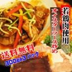 送料無料 オイスターソース炒め 若鶏肉使用 300gX3パック入 2セット購入でおまけ付 鶏肉 もも肉 むね肉 丼ぶり お弁当