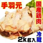 国産鶏手羽元2kg入 冷蔵配送 訳ありではないけどこの格安 業務  鶏肉 とり肉 鳥肉 唐揚げ 当注文