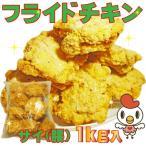 フライドチキン(サイ骨付腰)1kg10本入 業務用 チキン パーティー おつまみ 冷凍