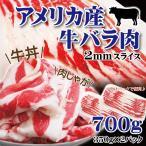 リミテッド企画登場 アメリカ産牛バラ肉スライス 700g  350g×2パック 冷凍品 男しゃく 100g当 109.8円+税  訳あり