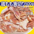リミテッド企画登場! 鶏もも角切り 500g 100g当55.4円+税 冷凍品 ブラジル及びタイ産   アウトレット