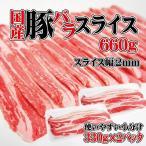 腹肉 - リミテッド企画登場!国産豚バラスライス500gから660g内容量変更 小分け330g×2パック  冷凍品  100g当119.9円+税 豚ばら 訳あり