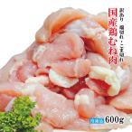 リミテッド企画登場! 国産鶏むね肉 冷凍 1kg入 100g当39.9円+税 訳あり 不揃い  ムネ  鳥 焼きとり