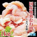 地鶏さつま雅鶏肉 国産 鶏むね肉 1kg入 冷凍 男しゃく 100g当48.9円+税 訳あり細...