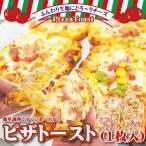 リミテッド企画登場! ピザトースト(1枚入)冷凍品  価格は1枚入の価格です 5枚入ではありません 訳あり アウトレット