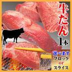 牛タンスライスカット(タン下無)1本分  焼肉用 牛タンシチュー 煮込み用 牛たん ギフト対応 お中元 お歳暮 贈答用