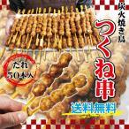 雞肉 - 送料無料 炭火焼き鳥 つくね串 50本入り 冷凍品  業務用 串焼き 2セット以上購入でおまけ付