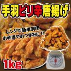 手羽ピリ辛唐揚げ 1kg 冷凍品 チキチキボーン バッファローチキン 骨付きチキン 鶏肉 おつまみ お弁当
