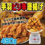 手羽ピリ辛唐揚げ 490g 冷凍品 チキチキボーン バッファローチキン 骨付きチキン 鶏肉 おつまみ お弁当