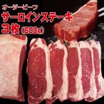 オーストラリア産 サーロインステーキ 600g(3枚入)厚切り 冷凍 オージービーフ穀物肥育牛 ナチュラルビーフ
