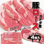 カナダ産豚ロース4枚 1枚110g 1枚当130円+税 半冷凍・完全冷凍を選んだ場合完全に凍結していない場合があります 当注文