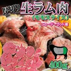 厚切り生ラム肉 モモ部位スライス 400g ニュージーランド産 冷凍品 ジンギスカン  羊肉 もも肉 焼肉 バーベキューBBQ