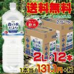 送料無料 北海道・沖縄・離島除く   コカ・コーラ 森の水だより 2L×12本 2ケース  他商品との同梱不可