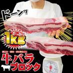 牛バラブロック1kg入 冷凍 アメリカ産またはオーストラリア産 牛肉  焼肉  BBQ  バーベキュー