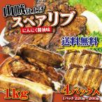 送料無料 スペアリブ山賊仕上げ にんにく醤油味 1kg 250g×4パック 5人前分 冷凍 骨付き肉 BBQ 焼肉 カルビ 2セット以上購入でおまけ付