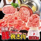 国産豚挽き肉 500g入 冷凍 男しゃく 100g当/79.8円+税 パラパラミンチではないで...
