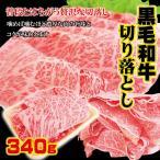 国産黒毛和牛A5切り落とし340g  冷凍  すき焼き、しゃぶしゃぶ用 焼肉 A5等級