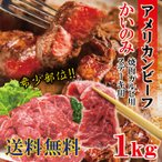 送料無料牛肉かいのみ希少部位焼肉1kg柔らかいアメリカンビーフ赤身肉 選べる3種類のカット 2セット以上購入おまけ付  カイノミ 焼肉 ステーキ BBQ 当注文