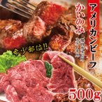 雅虎商城 - かいのみ 希少部位焼肉 500g 非常に柔らかいアメリカンビーフ赤身肉 選べる3種類のカット  カイノミ 焼肉 バーベキュー  当注文