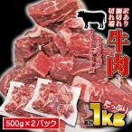 牛肉細切れ・切れ端・訳あり500gX2袋入 合計1kg