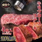 送料無料 リブロースステーキ牛肉 ニュージーランド産 厚切り 冷凍 1kg 250g×4枚 芯部分のみ使用 冷凍 霜降り 焼肉 ナチュラルビーフ100%