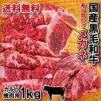 送料無料 国産黒毛和牛 希少部位めがね 霜降りカルビ焼き肉用1kg 500g×2パック  メガネ お中元  お歳暮 和牛 ハラミ 2セット以上購入でおまけ付 cut