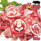 国産 豚喉なんこつ軟骨 希少部位 500g 冷凍 食べやすくカット済 パイカ 焼肉 ナンコツ 豚肉 ペットフード ドッグフード