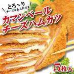 カマンベールチーズハムサンドカツ 5枚入 冷凍  ハムカツ カマンベール カマンベールチーズ チーズ お弁当 おかず お惣菜 そうざい