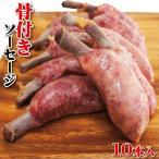 骨付きソーセージ 10本入り  500g 冷凍 ウィンナー フランク 焼肉 バーベキュー BBQ