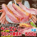 ベーコンブロック端切れ 細切れも含む 500g 冷凍 男しゃく 100g当89.8円+税 お惣菜 お弁当