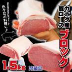 豚ロースブロック カナダ産 1.5kg 冷蔵品 男しゃく 100g当/92.8円+税 とんかつ 生姜焼き ポークステーキ 焼肉 豚肉