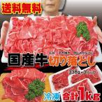 雅虎商城 - 送料無料 国産牛切り落とし 1kg 338g×3パック 冷凍品 2セット以上ご購入でおまけ付き しゃぶしゃぶ すき焼き 焼肉 切落し 訳あり メガ盛り