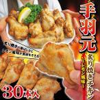 調理簡単 30本入り 鶏手羽元 炙り焼きチキン レモン風味 冷凍 1本約40g  お弁当 おつまみ 鶏肉 とり肉