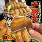 鶏手羽先 ローストスパイシー風味 冷凍 10本入り お弁当 おつまみ 鶏肉 とり肉