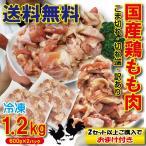 送料無料 こま切れ 国産鶏もも肉 1.2kg 600g×2パック 冷凍 端切れ 訳あり商品 男しゃく 100g当138.8円+税 2セット以上ご購入でおまけ付き