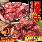 送料無料 国産牛 煮込み用角切り肉 1kg  338g×3パック 冷凍 カレーやビーフシチューなどに 男しゃく 100g当231.4円+税 2セット購入でおまけ付き