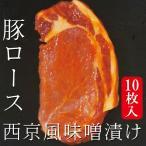 送料無料 西京風厚切り豚ロース味噌漬け 冷凍 約1.1kg 10枚入り 約220g×5パック 三元豚使用 みそ 2セット以上ご購入でおまけ付き