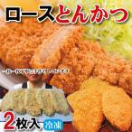 ロースジャンボとんかつ2枚入冷凍  豚肉 トンカツ ロースかつ 豚カツ お惣菜 おかず
