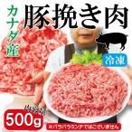豚挽き肉 カナダ産 500g入冷凍 男しゃく 100g当69.8円+税 パラパラミンチではあり...