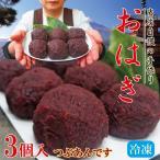 北海道十勝産小豆使用おはぎ3個入 つぶあん使用 冷凍品 牡丹餅 お萩 和菓子 餅 老舗 粒餡 こしあん