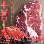 牛肉肩ロースステーキ 1枚 200g 冷凍 100g当185円+税 ニュージーランド産 国産牛にも負けない味わい 霜降り 焼肉 バーベキュー   長期穀物肥育