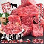黒毛和牛コロコロステーキA3等級以上使用 500g冷凍 お歳暮 お中元 牛肉 サイコロステーキ 焼肉