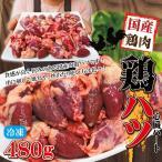 国産鶏ハツはつ冷凍480gハート心臓部分 焼鳥 串 とり肉