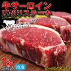 厚切りサーロインステーキ冷凍 約300g 1枚入 豪州産 牛肉 ステーキ肉 赤身肉 焼肉 バーベキュー